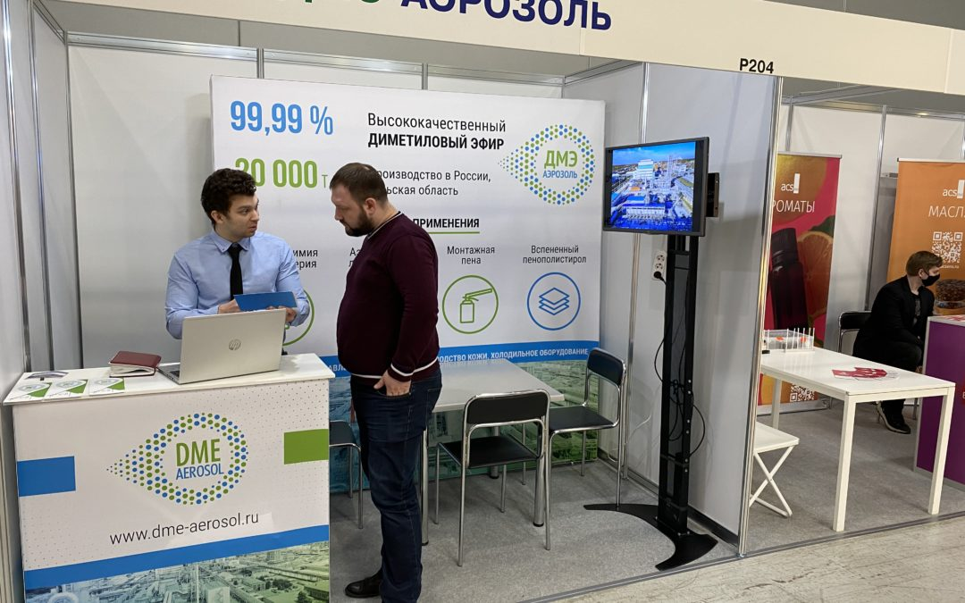 Компания «ДМЭ Аэрозоль» – участник 4-ой международной выставки CHEMICOS-2021.